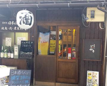 日本酒バルいぶき