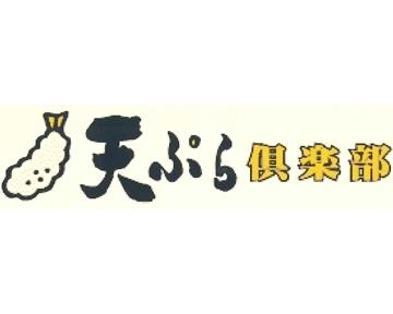 天ぷら倶楽部 恵庭店