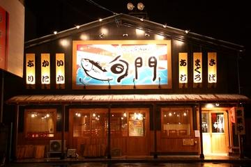 魚河岸ろばた 旬門 倉吉店