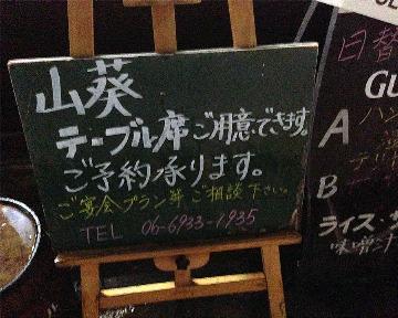 山葵 image