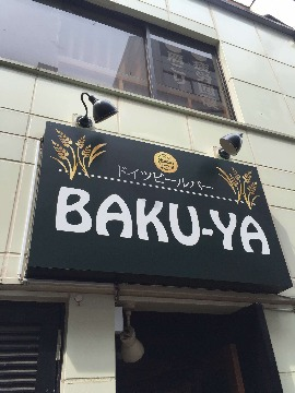 ドイツビールバー BAKU‐YA