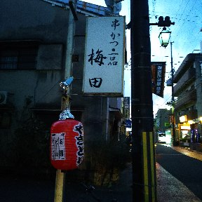串かつ・一品 梅田