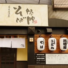 蕎麦居酒屋 そば衛門