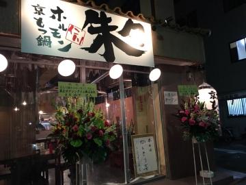 京もつ鍋ホルモン朱々仁川店