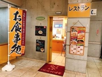 サテライト山陽 レストラン