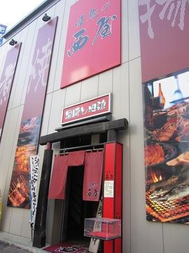 焼鳥の西屋/甲南通り店