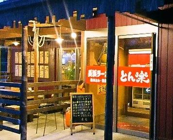 長浜ラーメン とん楽 両三柳店