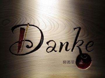 居酒屋 Danke