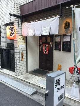 麺ダイニング 鶴田
