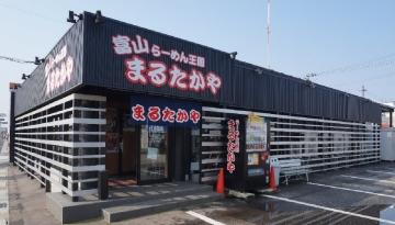 まるたかや 豊田店
