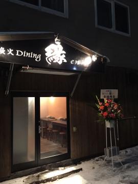 炭火Dining縁