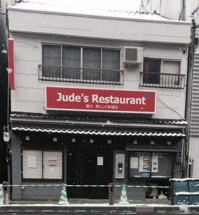 南インド料理店「猶大(ジュダ)」