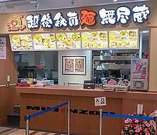 越後秘蔵麺 無尽蔵 コロワ甲子園店