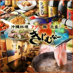 神田 大人の沖縄料理店 ぐしけん(旧:きじむなー)