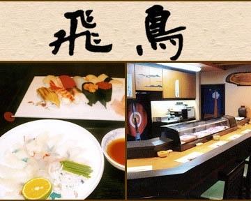 寿司・和食 飛鳥
