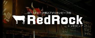 レッドロック 博多大名店 image