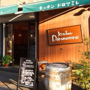 Kitchen Doromamire 四谷店
