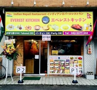 エベレストキッチン 立川店