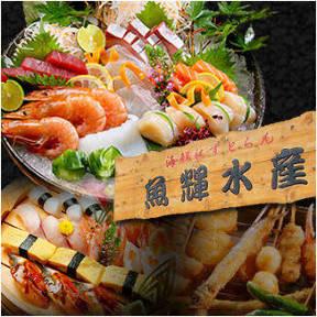 魚輝水産 大東店
