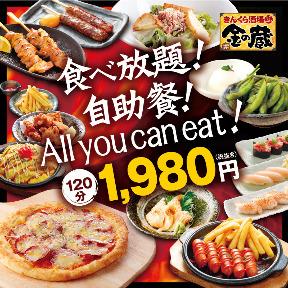 きんくら酒場 金の蔵 渋谷109前店 Part1