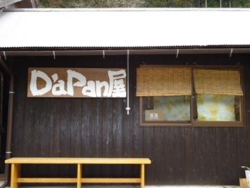 D'a Pan屋〜だっぱんや