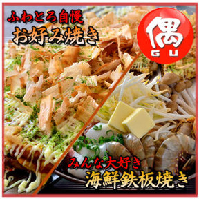 お好み焼 偶 イオン伊丹昆陽ショッピングセンター店