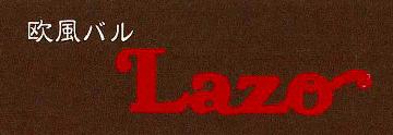 欧風バル LAZO