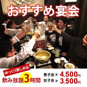 鳥吉 水戸駅南店
