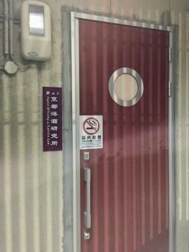 京都洋酒研究所