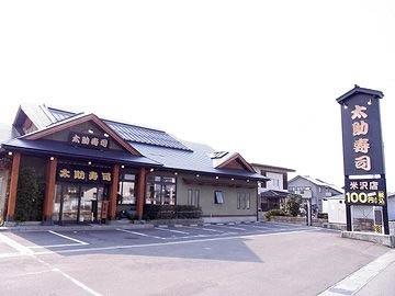 太助寿司 米沢店