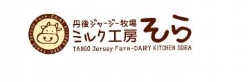 丹後ジャージー牧場 ミルク工房 そら