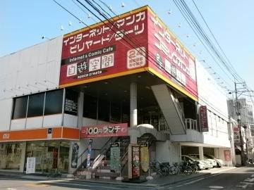 自遊空間 岩国駅前店