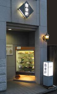 レストラン 自由軒