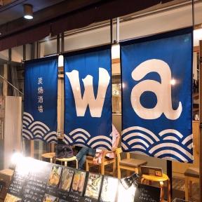 炭焼き料理・国産酒 wa 円頓寺