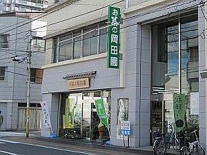 お茶の岡田園 宝町本店