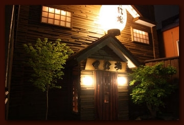 炉ばた居酒屋食歓場