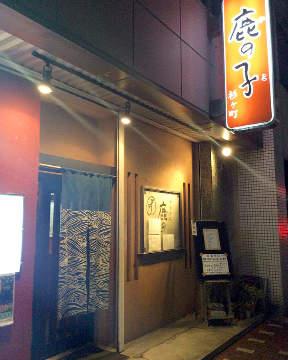 焼酎居酒屋 鹿の子 杉ヶ町店