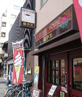コーヒーハウス 羅苧豆