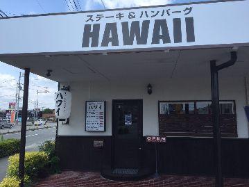 ステーキ&ハンバーグ HAWAII