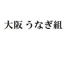 大阪 うなぎ組