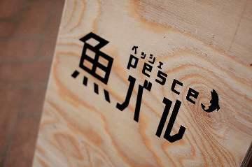 魚バル Pesce 〜ペッシェ〜