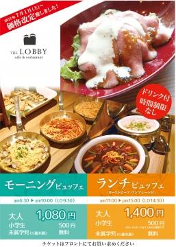 むさしのグランドホテル&スパ カフェ&レストラン THE LOBBY