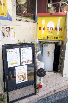 エスニックキッチン&バル BAIDAM(バイダム)