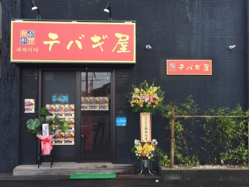 韓国料理 テバギ屋