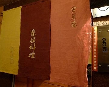 居酒屋 韓国家庭料理 ヨンフィ