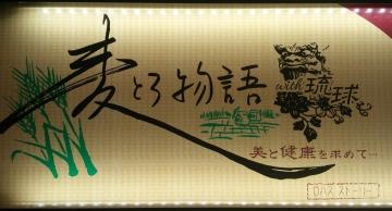 麦とろ物語with琉球