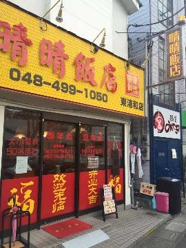 晴晴飯店 東浦和店