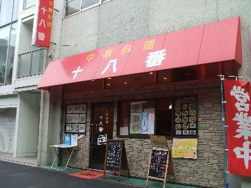 中国四川料理 十八番