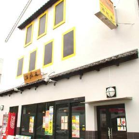 酒趣庵(しゅしゅあん) 滑石店