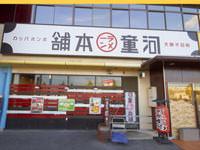 河童ラーメン本舗 橿原店